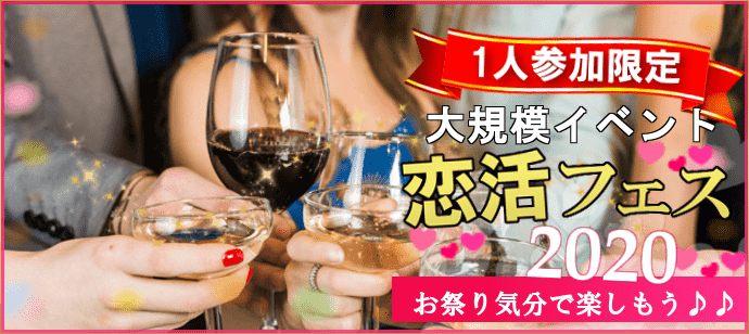 1人参加限定♡大規模企画♡恋活フェス TOKYO!!《お祭り気分で楽しもう♪♪》