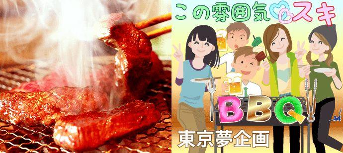 渋谷で肉好きが集まる街コン情報