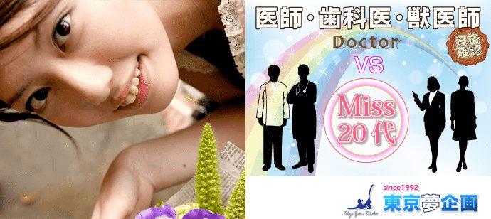 どこよりも〝信頼〟を追求 【Miss20代・初参加 vs ALLドクター〝医師・歯科医・獣医師〟】 1対1全員と2回話せ⇒自分の状況が分る。1人参加に優しい〝婚活〟