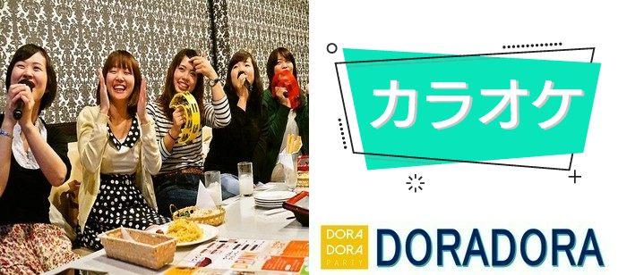 4/25(土)新宿☆歌声とのギャップ萌え!?出会えるカラオケコン