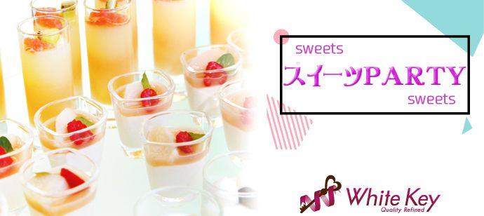 新宿でデザート好きが集まる街コン情報