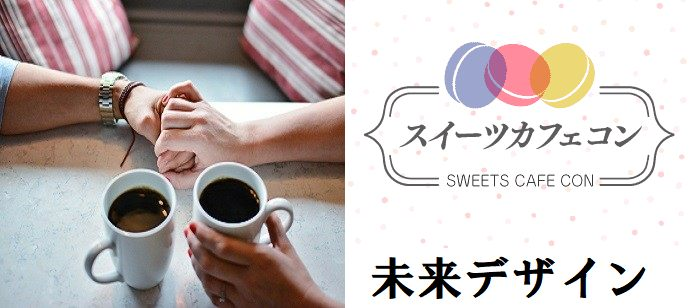 名古屋でカフェが好きな人が集まる街コン情報