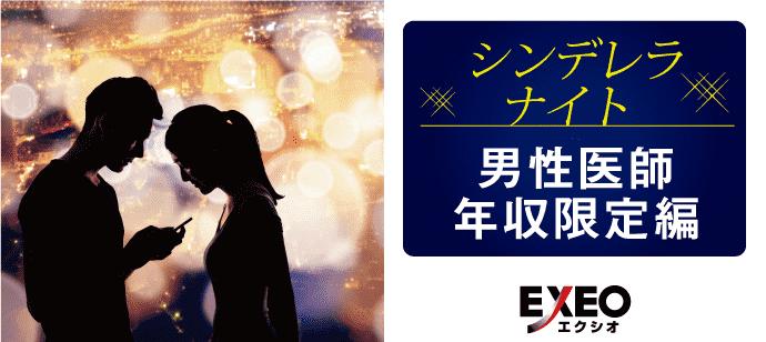 個室空間パーティー【EXEO×エクセレントパーティークラブコラボパーティー【シンデレラナイト〜男性医師編〜】】