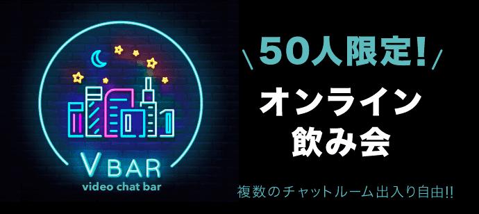 50人限定!!オンライン飲み會【V BAR】(婚活?合コン?イベント)