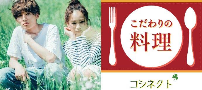 女性1000円男性6700円【20代同世代】充実お料理付!梅田茶屋町街コン★お料理&出会いを楽しみましょう♪♪