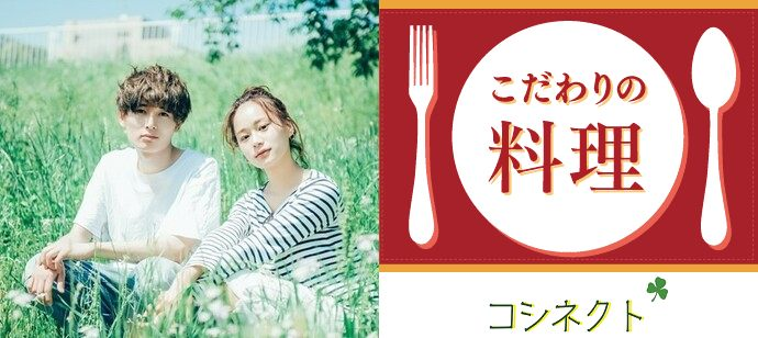 女性1000円男性6700円【梅田茶屋町街コン】充実お料理付!お料理&出会いを楽しみましょう♪♪