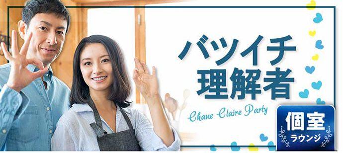 東京でシャンクレールが主催する街コン情報