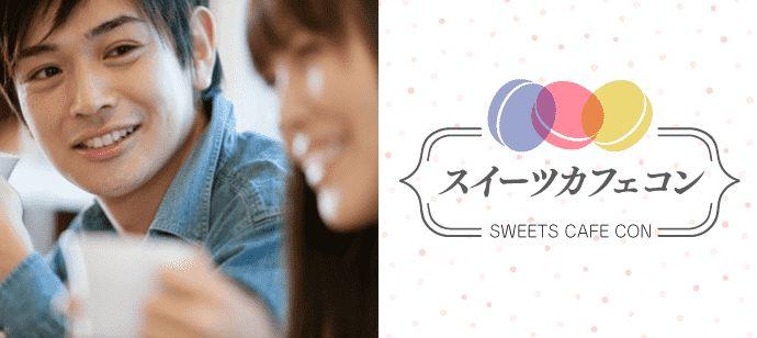 「カフェコンinつくば」お好きなドリンク1杯(コーヒー、紅茶、フルーツジュース、ビールなど)+スイーツ付/完全着席/1人~グループ参加OK!
