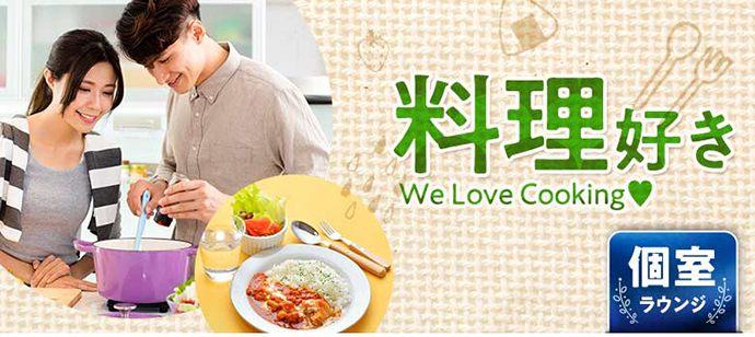 愛情たっぷり♪ 手料理を食べたい◆食べさせたい男女集まれ!