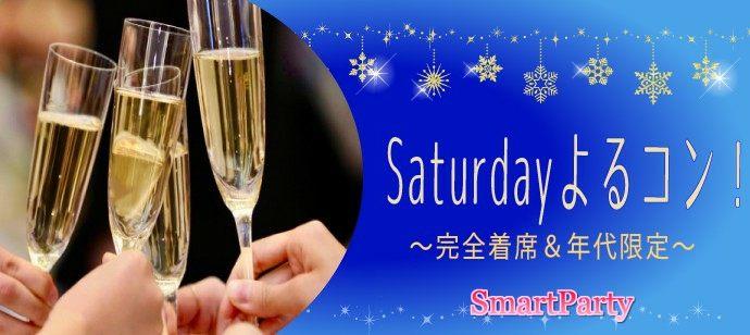 【浜松開催!土曜よるの交流パーティー♪♪ 完全着席&年代限定♪♪ 社会人男女で集いみんなで楽しく盛り上がりませんか!! 友活応援♪♪】Saturdayよるコン!