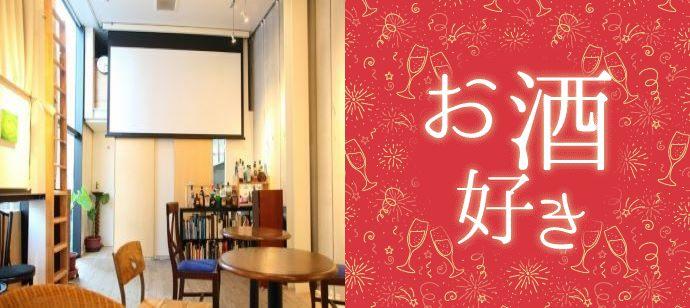 【恵比寿】6/21(日)15:00-17:00開催!男性6000円&女性2000円!昼飲み・お酒好きコン!着席+1時間30分飲み放題付き!