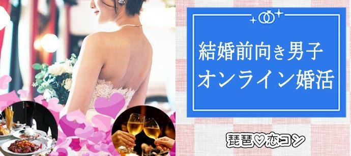 婚活 秋田県