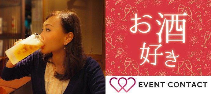 【お仕事帰りの横浜飲みコン♪♪】横浜駅前の多彩な居酒屋で1日の最後に素敵な出会いを・・・♡