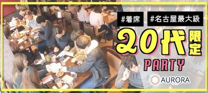 【女性500円】20代限定で出逢える名古屋最大級の着席型街コン♡名駅から徒歩4分