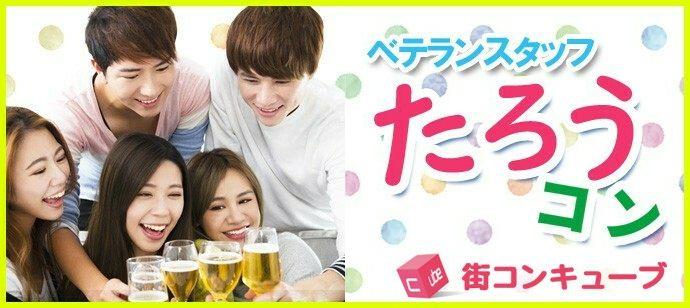 三重県で恋活をしている方への街コン情報