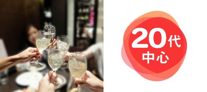 7月6日平成生まれ中心集合「男性6800円 女性2500円」ディナーをしながら恋活!