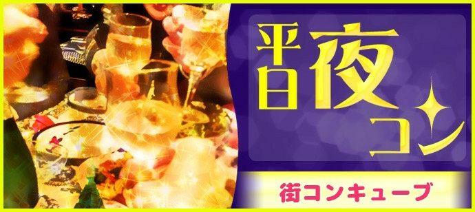 平日の夜は楽しく恋活☆幅広い世代で楽しむ平日夜コン in 太田