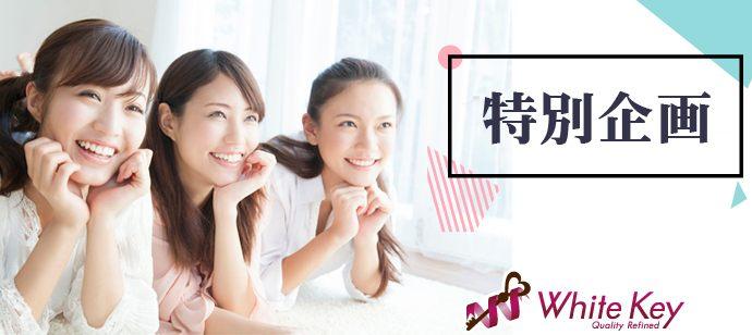 横浜でデザートを楽しむことができる街コン情報