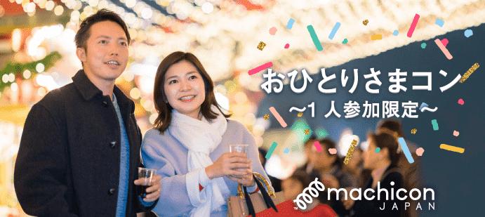 【20代限定】おひとりさまコン♡~完全着席企画~