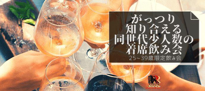 神戸で交流パーティが楽しめる街コン情報