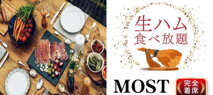 【完全着席】恵比寿西【満腹保障】生ハム食べ放題【クローク無料】【MOST】