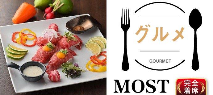 【完全着席】恵比寿西【料理自慢】美味しい肉寿司【クローク無料】【MOST】
