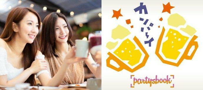 日本酒好きのための街コン情報