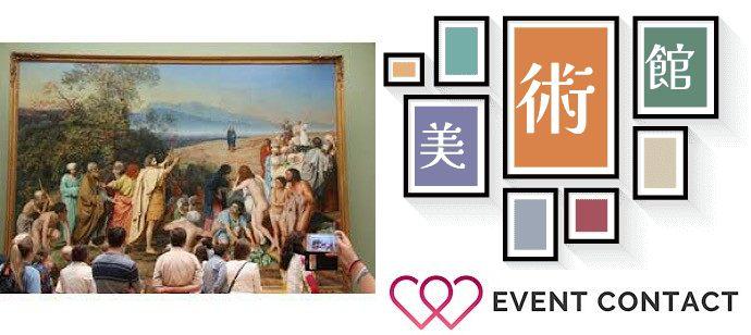 【みなとみらい美術館コン♡】多彩な美術品やアートなレイアウトで話題に困りません☆大人な雰囲気で自然な出逢いを・・・♡