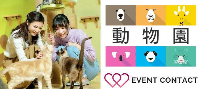 夏の動物園コン★オービィ横浜で可愛い動物に癒されながら恋活♡
