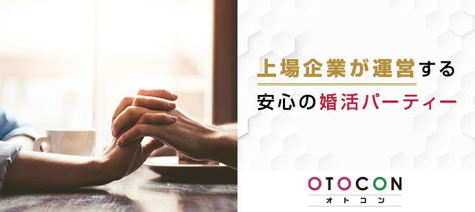 おとなの婚活パーティー 8/9 13時30分 in 横浜