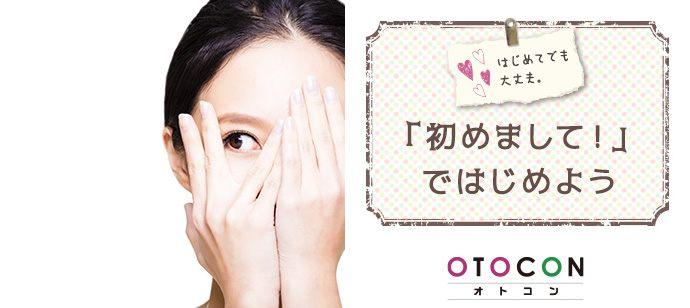 おとなの婚活パーティー 10/25 13時30分 in 札幌