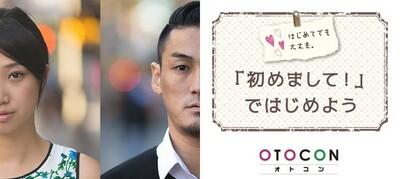 おとなの婚活パーティー 10/30 19時30分 in 横浜