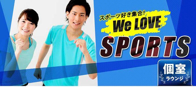 銀座でスポーツ好きが集まるもしくはスポーツを行う街コン情報
