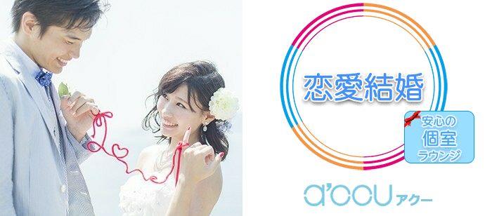 20代限定恋愛結婚special~将来に向けた素敵な出逢いを見つけよう~