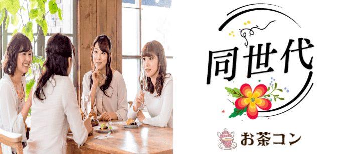 ママ友パパ友の応援企画!大阪本町の隠れ家カフェでゆったり交流友活企画♪アラサーメイン(27-34歳)のお食事会を開催!