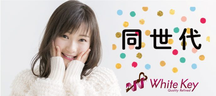 【愛知県名駅の婚活パーティー・お見合いパーティー】ホワイトキー主催 2021年3月17日