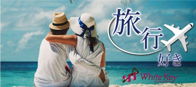 【大阪府心斎橋の婚活パーティー・お見合いパーティー】ホワイトキー主催 2021年3月20日