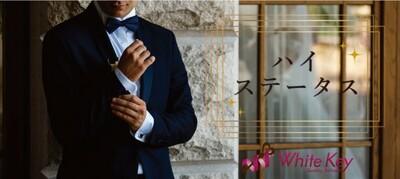 <婚活> 経済力・包容力のある素敵なパートナーと出逢う!「年収400万円以上ハイステ男性×Under39歳女性」オープンスタイル/White Key AI Matching/カップリング有り