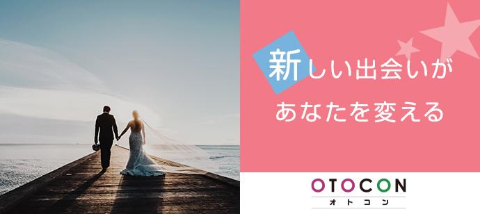 おとなの婚活パーティー 11/29 11時00分 in 札幌〜身長175cm以上で清潔感ある男性編〜