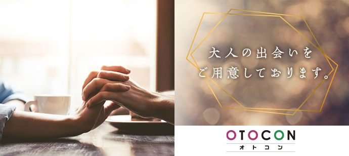 おとなの婚活パーティー 11/28 13時30分 in 札幌〜恋する同年代限定編〜