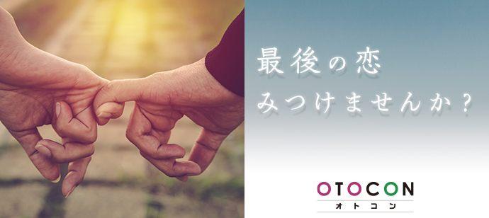 おとなの婚活パーティー 11/7 13時30分 in 京都〜半年以内に結婚相手を見つけたい方限定〜