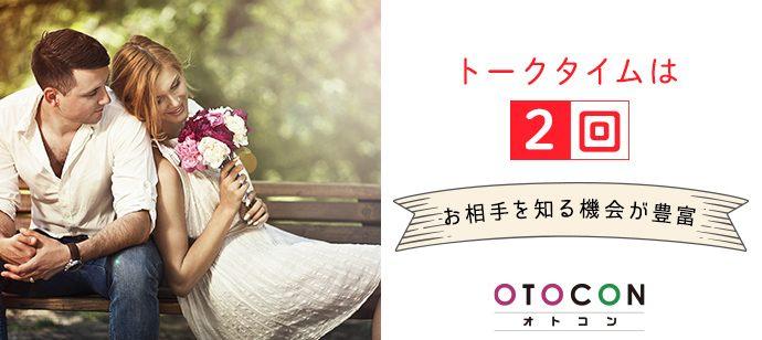 おとなの婚活パーティー 11/21 18時30分 in 京都〜≪ぽっちゃり女子≫×≪ぽっちゃり好きな男子≫♪♪〜