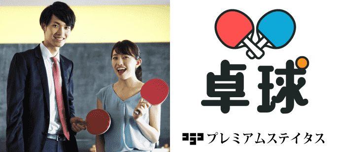 渋谷で卓球好きが集まる街コン情報