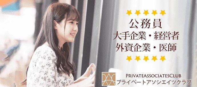 札幌お医者さんが集まる婚活パーティー情報