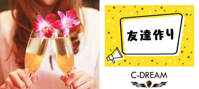 【東京都池袋のその他】有限会社シー・ドリーム主催 2021年5月28日