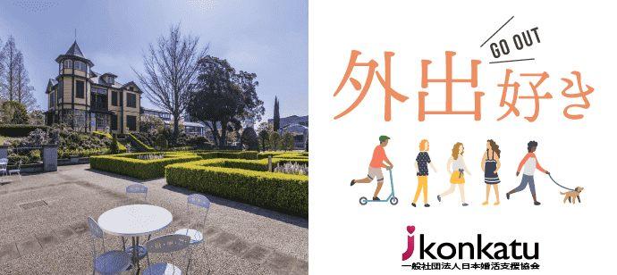 横浜で20代のための20代が集まる街コン情報