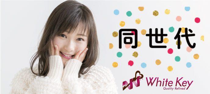 【東京都銀座の婚活パーティー・お見合いパーティー】ホワイトキー主催 2021年4月3日