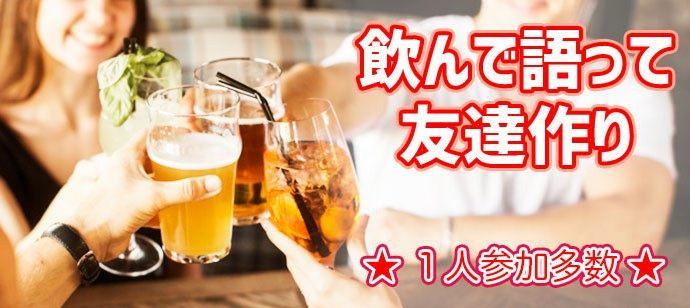 【東京都池袋のその他】有限会社シー・ドリーム主催 2021年4月27日