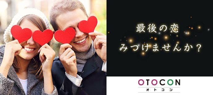 おとなの婚活パーティー 12/13 15時30分 in 八重洲〜一人参加限定編〜