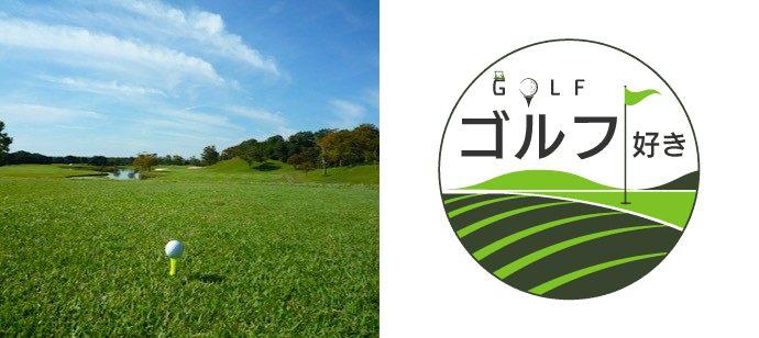 ゴルフ好きが集まる街コン情報